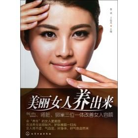 美丽女人养出来-气血 肾脏 卵巢?