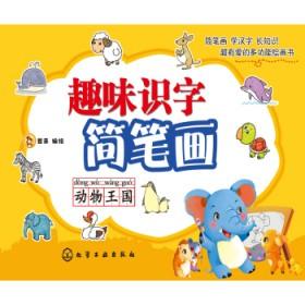 趣味识字简笔画-动物王国