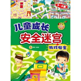 儿童成长安全迷宫:游戏安全