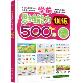 学前思维能力训练500题:第一阶段