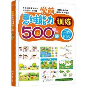 学前思维能力训练500题:第四阶段