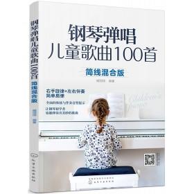 钢琴弹唱儿童歌曲100首:简线混合版