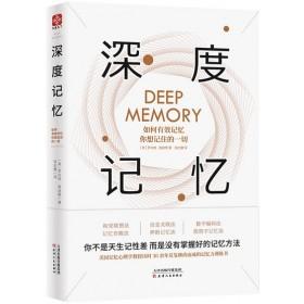 深度记忆:如何有效记忆你想记住的一切