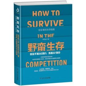 野蛮生存:创业不是从0到1,而是从1到9