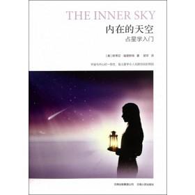 内在的天空:占星学入门