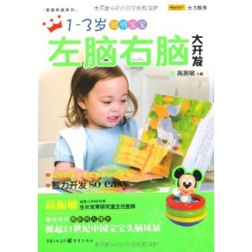 (新)家庭典藏-1-3岁聪明宝宝左脑右脑大开发