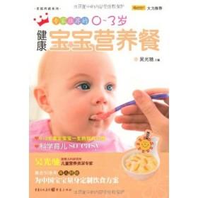 (新)家庭典藏-专家推荐的0-3岁健康宝宝营养餐