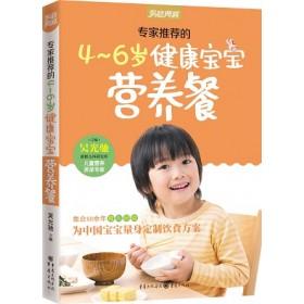 (新)家庭典藏-专家推荐的4-6岁健康宝宝营养餐
