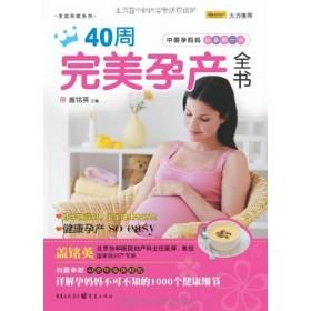 (新)家庭典藏-40周完美孕产全书
