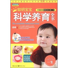 (新)家庭典藏-聪明宝宝科学养育全书