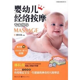 (新)家庭典藏-婴幼儿经络按摩专家指导