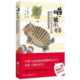 喵,我不胖,好吃的给我拿过来:痞子猫阿条的美食生活