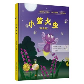 儿童自我认知读本:小萤火虫/广电大学