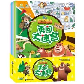 熊出没之探险日记:勇闯大迷宫(全4册)