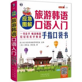 应急图解旅游韩语口语入门手指口袋书