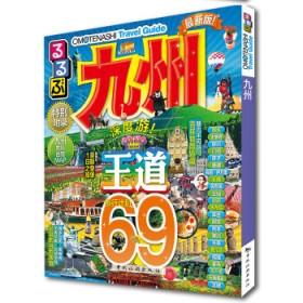 走看玩JTB旅游指南系列:九州(最新版)