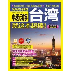 畅游台湾就这本超棒!(2020-2021全彩超值版)
