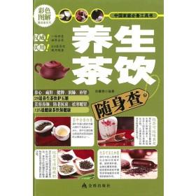 彩色图解随身查系列:养生茶饮随身查