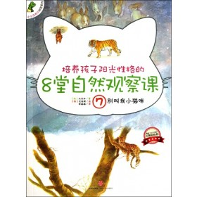 培养孩子阳光性格的8堂自然观察课7:别叫我小猫咪