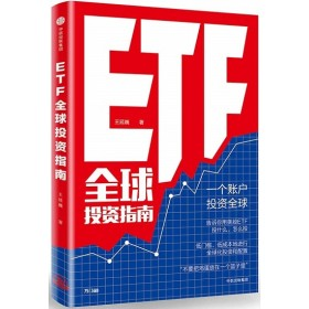 ETF全球投资指南