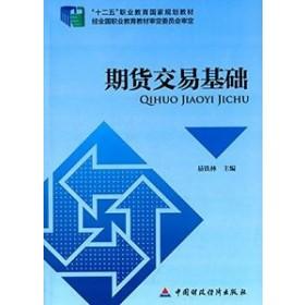 """期货交易基础/""""十二五""""职业教育国家规划教材"""