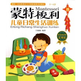 蒙特梭利:儿童日常生活训练