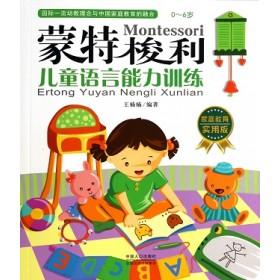 蒙特梭利:儿童语言能力训练