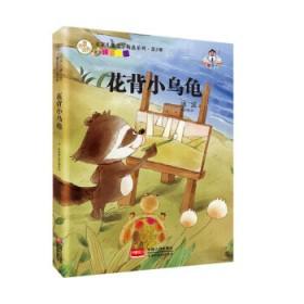 名家儿童文学——花背小乌龟