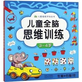 儿童潜能开发全书:儿童全脑思维训练3-4岁