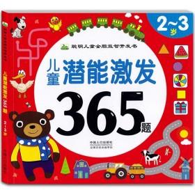聪明儿童全脑益智开发书:儿童潜能激发365题(2-3岁)