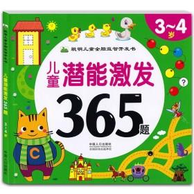 聪明儿童全脑益智开发书:儿童潜能激发365题(3-4岁)