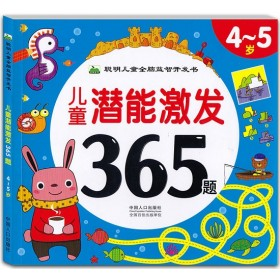 聪明儿童全脑益智开发书:儿童潜能激发365题(4-5岁)