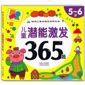 聪明儿童全脑益智开发书:儿童潜能激发365题(5-6岁)