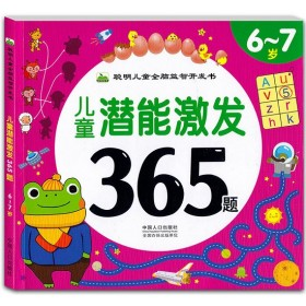 聪明儿童全脑益智开发书:儿童潜能激发365题(6-7岁)