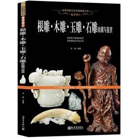 鬼斧神工:根雕·木雕·玉雕·石雕收藏与鉴赏