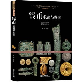 币海拾贝:钱币收藏与鉴赏