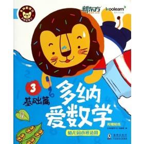 多纳爱学习:多纳爱数学(基础篇3 幼儿园小班适用 附贴纸)