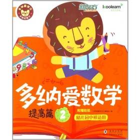 多纳爱学习:多纳爱数学(提高篇2 幼儿园中班适用 附贴纸)