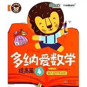 多纳爱学习:多纳爱数学(提高篇4 幼儿园中班适用 附贴纸)