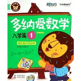 多纳爱学习:多纳爱数学(入学篇1 幼儿园大班适用 附贴纸)