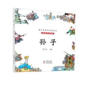 蔡志忠国学启蒙系列---孙子(彩色注音版)