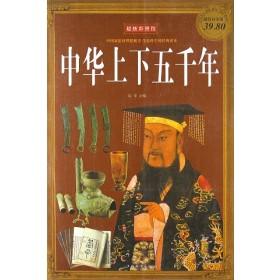 中华上下五千年(彩图版)-彩图-白金版