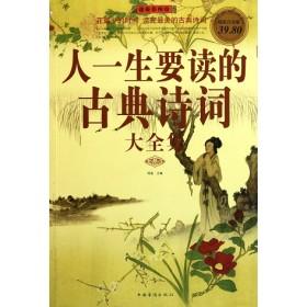 人一生要读的古典诗词大全集(彩图版)-彩图-白金版-39.80-中国华侨