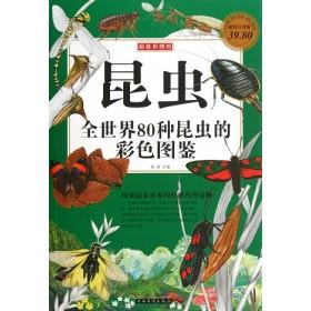 昆虫 : 全世界80种昆虫的彩色图鉴(彩图版)