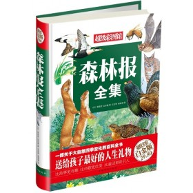 森林报全集(彩图精装)-彩图-超值全彩白金版-29.80-中国华侨
