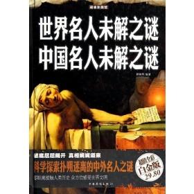 世界名人未解之谜 中国名人未解之谜(彩图精装)-彩图-超值全彩白金版