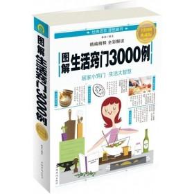 图解生活窍门3000例(全彩图解典藏版)