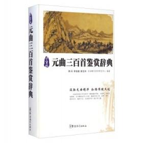 元曲三百首鉴赏辞典(学生版)