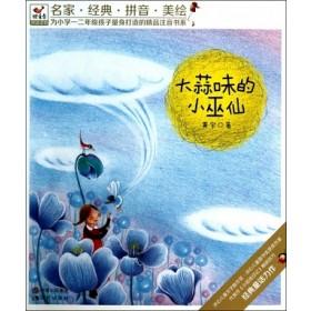快乐鸟系列拼音读物:大蒜味的小巫仙