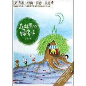 快乐鸟系列拼音读物:森林里的绿房子